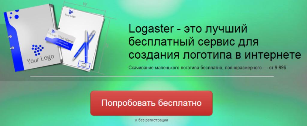 logotip4 1024x421 Как создать логотип бесплатно.