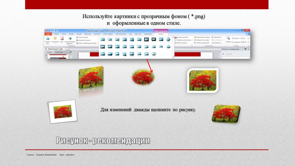 powerpoint изображения