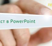 текст-в-Powerpoint